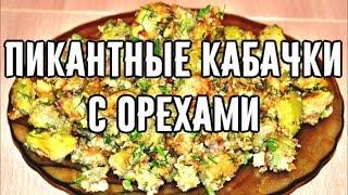 Пикантные кабачки с грецкими орехами: витаминное блюдо