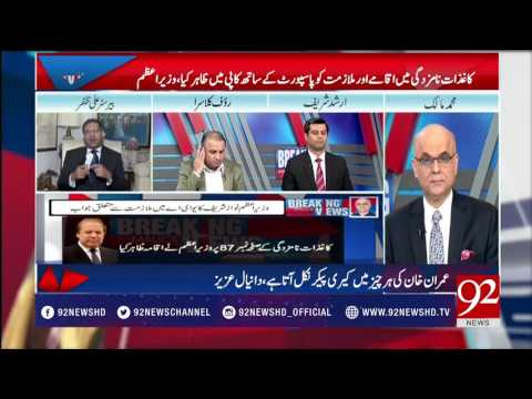 Breaking Views With Malick - 23 July 2017 - 92NewsHDPlus