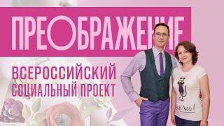 Всероссийский социальный проект Преображение Героиня Алёна Величко
