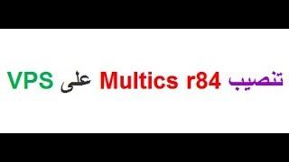 تنصيب  Multics r84 على VPS