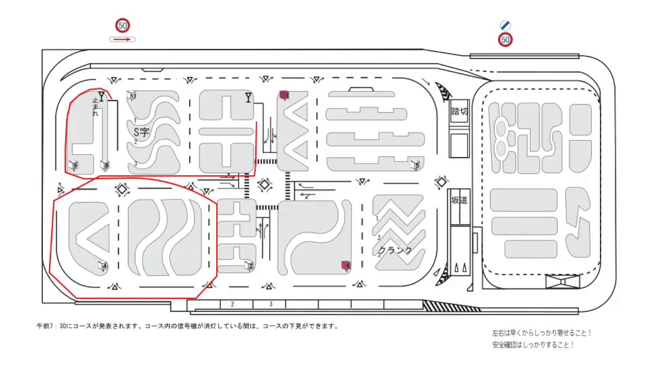 奈良県 免許更新