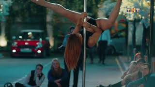 love is 9 серия pole dance