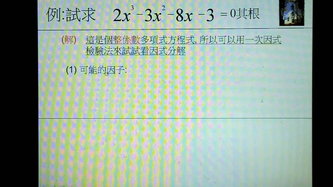 cj的數學教室(一次因式檢驗法5-16) - YouTube