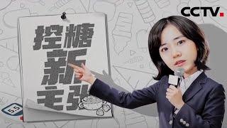 《健康之路》 20201213 控糖新主张(中)| CCTV科教 - YouTube