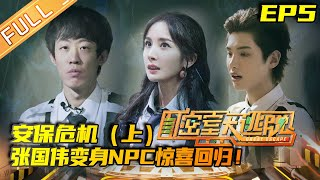 Great Escape S2 EP5: Security Crisis (Part 1) [MGTV Official Channel]
