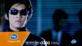 ไม่มีอีกแล้ว : ดัง พันกร Dunk | Official MV