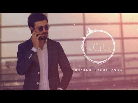 Sargis Yeghiazaryan - Kga   Official Music Audio