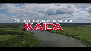 Обзор продукции компании KAIDA