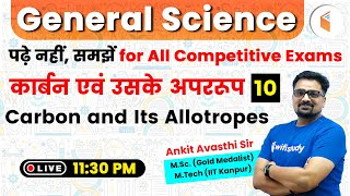 11:30 PM - General Science by Ankit Sir | Carbon and its allotropes (कार्बन एवं उसके अपररूप)