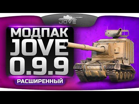Расширенный Модпак Джова к патчу 0.9.9. Best Mod for World Of Tanks.