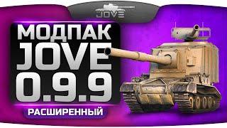 Расширенный Модпак Джова к патчу 0.9.9. Best Mod for World Of Tanks. [Eng Sub]