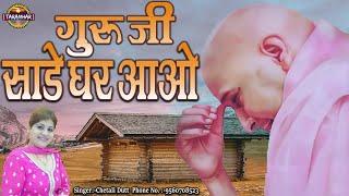 गुरु जी साडे घर आओ ! Guru Ji Sade Ghar Aao ! Chetali Dutt ! Jai Guru Ji ! Shukrana Guru Ji !Taranhar