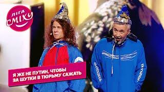 Вольнянский Дудь Ленин и Ким Чен Ын Название команды г Город Лига Смеха ЮМОР 2021