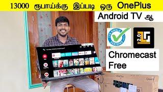 13000 ரூபாய்க்கு இப்படி ஒரு ஸ்மார்ட் Android TV ஆ | One Plus 32 Inch Android Smart TV Review | TTG