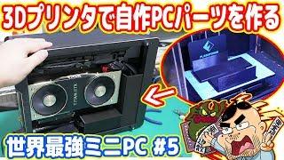 3Dプリンタで世界最強級自作PCのパーツを作ってみた!(ミニPC#5)