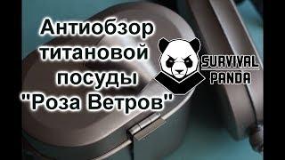 """Антиобзор титановой посуды """"Роза Ветров"""""""