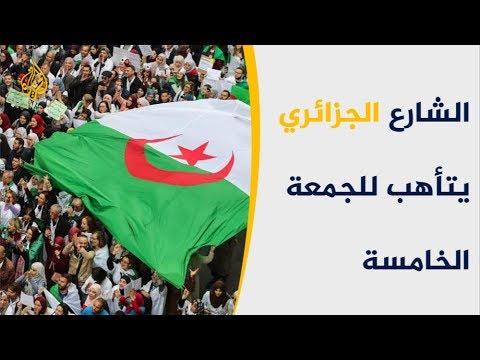 استمرار المظاهرات الاحتجاجية في الجزائر  - نشر قبل 3 ساعة