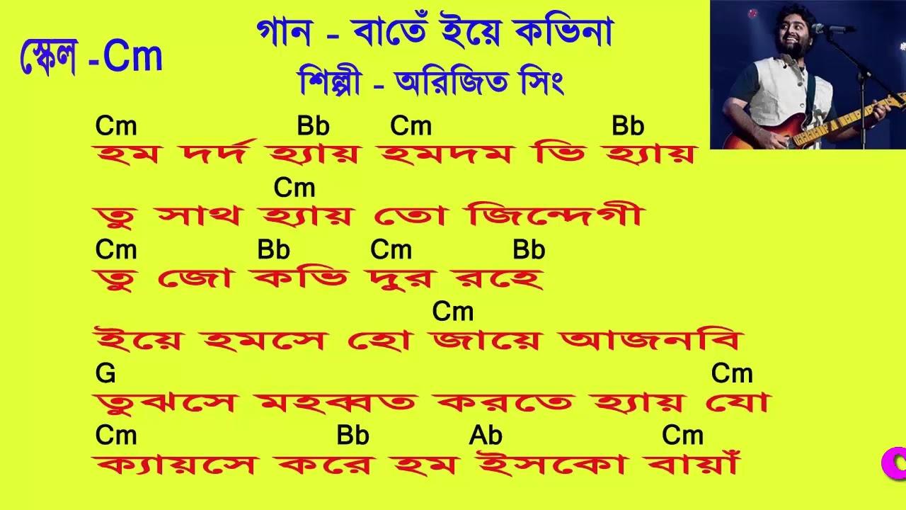 Baatein Ye Kabhi Na Lyrics Video