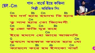 Baatein ye kabhi na || বাতে ইয়ে কভিনা || Lyrics video chord chart || khamoshiyan