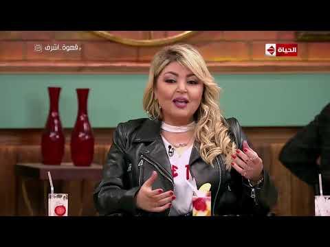 قهوة أشرف - مها أحمد بتحكي عن شغلها قبل التمثيل' كنت حابه اكون راجل البيت'