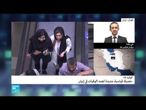 فيروس كورونا: حصيلة قياسية جديدة لعدد الوفيات في إيران  - نشر قبل 12 ساعة