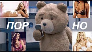 Порно  Фильм  Тед 2