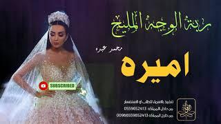 زفات 2020 محمد عبده ربة الوجه المليح زفه باسم اميره للطلب بدون حقوق