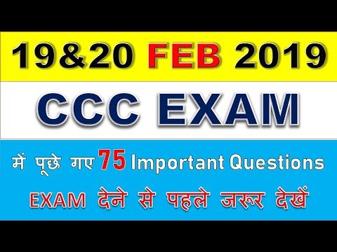 CCC Question Paper ||  19 & 20 February 2019  || 100%  genuine questions in Hindi/English