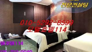 모텔호텔114-모텔매매,호텔매매,모텔임대,호텔임대