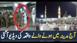 Masjid al haram madina incident video 2017
