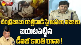 Anantapur Range DIG Kanthi Rana Press Meet On Stones Attack On Chandrababu | Sakshi TV