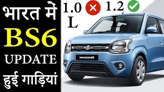 Top BS6 Update Cars In India 2019 [Explain In Hindi]