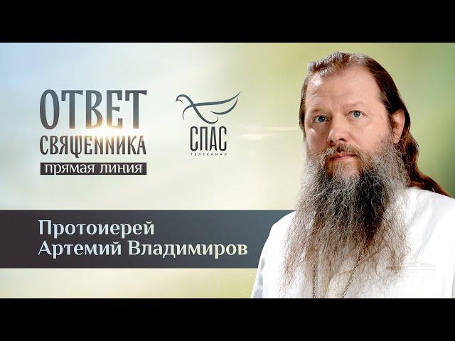 ОТВЕТ СВЯЩЕННИКА. ПРОТОИЕРЕЙ АРТЕМИЙ ВЛАДИМИРОВ