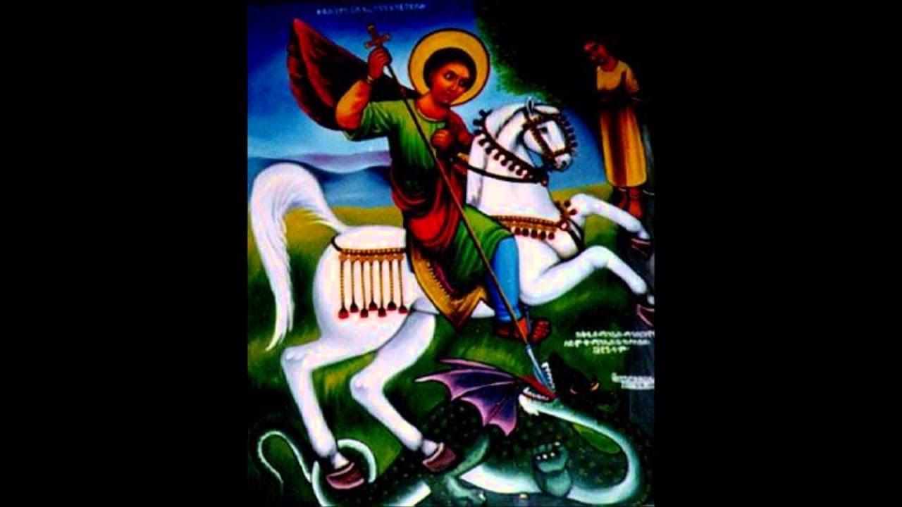 New Ethiopian Orthodox Mezmur-Kidus Giorgis- Zemarit Aynalem