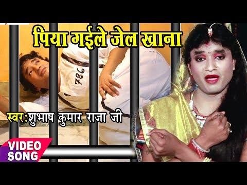 Subhash Kumar Raja ji.का सबसे हिट देवी गीत.पिया गईले जेल खाना में.New Bhojpuri Devi Songs (2018)