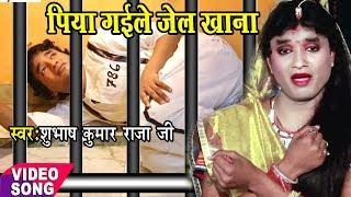 subhash-kumar-raja-ji-new-bhojpuri-devi-songs-2018