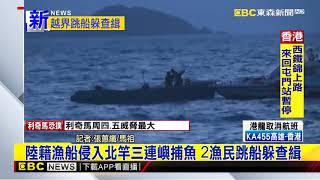 最新》陸籍漁船侵入北竿三連嶼捕魚 2漁民跳船躲查緝