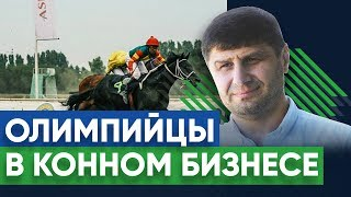 Бизнес олимпийского призера Ислама Байрамукова. Конные скачки: хобби или погоня за призовыми?