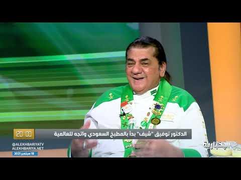 """د. توفيق القادري """"شيف الملوك"""" يذكر لـ #برنامج_120 الأكلات التي يفضلها #الملك_سلمان"""