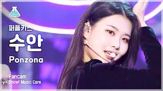 [예능연구소] 퍼플키스 수안 직캠 'Ponzona' (PURPLE KISS SWAN FanCam) @Show!MusicCore MBC210320방송