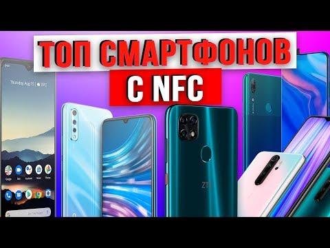 Топ НЕДОРОГИХ смартфонов с NFC
