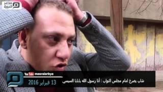 مصر العربية | شاب يصرخ امام مجلس النواب : أنا رسول الله يابابا السيسي