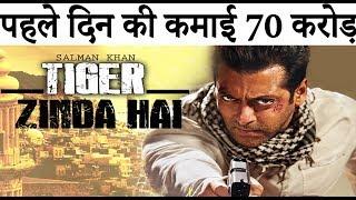 पहले दिन की कमाई 70 करोड़ First day Box office Salman khan Movie tiger Jinda hai