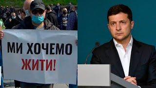 Срочно - В Киеве началась акция протеста. Ситуация накаляется. Зеленский должен услышать - новости
