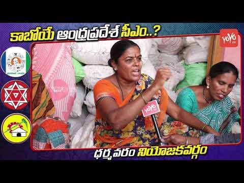 AP Women's Public Talk | Dharmavaram | AP Elections 2019 | YS Jagan | Chandrababu | YOYO TV Channel