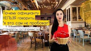 Почему официанту запрещено говорить: