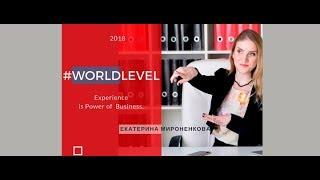 #WorldLevel. Нетривиальное интервью, Dominique Fache: «Бизнес. Политика. Семья. Россия».