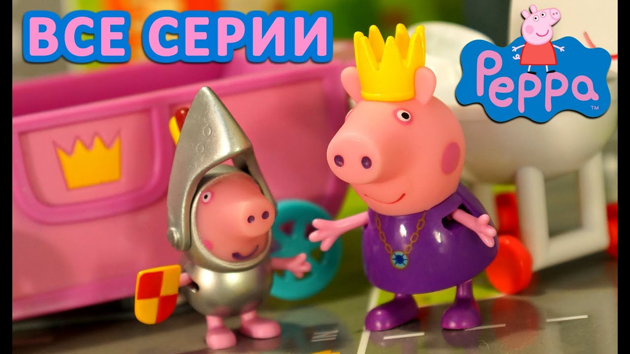 Свинка Пеппа 1 сезон 1 - 52 серии смотреть онлайн