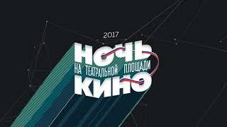 «Ночь кино 2017» АНАПА
