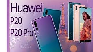 Huawei P20 и Huawei P20 Pro. 3 камеры или 2 что выбрать